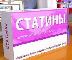lekarstvo ot vysokogo holesterina