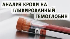 analiz-krovi-glikirovannyj-gemoglobin