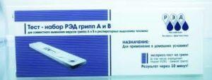 test---nabor-rehd-dlya-grippa-a-i-b