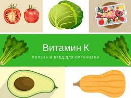 Produkty, s soderzhaniem vitamina K