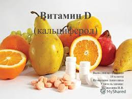 Vitami D s kal'ciem