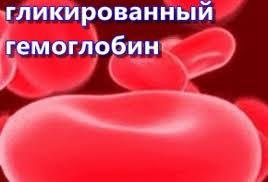 glikirovannyj-gemoglobin