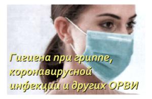gigiena-i-profilaktika-virusnyh-infekcij